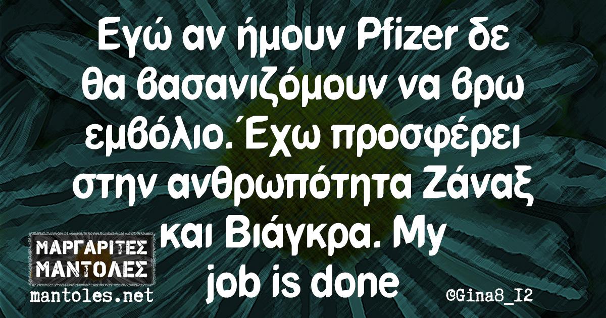 Εγώ αν ήμουν Pfizer δε θα βασανιζόμουν να βρω εμβόλιο. Έχω προσφέρει στην ανθρωπότητα Ζάναξ και Βιάγκρα. My job is done