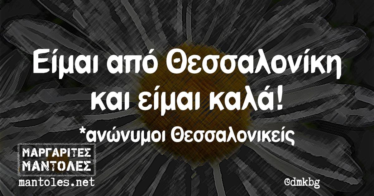Είμαι από Θεσσαλονίκη και είμαι καλά! *ανώνυμοι Θεσσαλονικείς