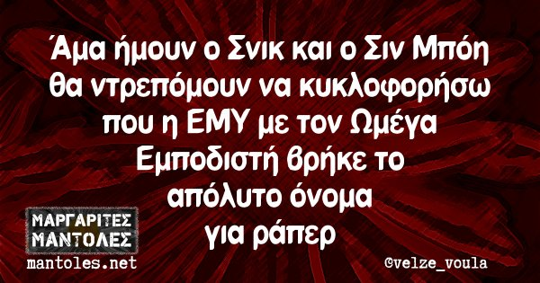 Άμα ήμουν ο Σνικ και ο Σιν Μπόη θα ντρεπόμουν να κυκλοφορήσω που η ΕΜΥ με τον Ωμέγα Εμποδιστή βρήκε το απόλυτο όνομα για ράπερ