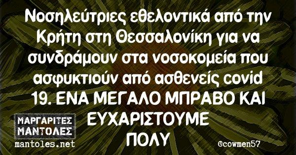 Νοσηλεύτριες εθελοντικά από την Κρήτη στη Θεσσαλονίκη για να συνδράμουν στα νοσοκομεία που ασφυκτιούν από ασθενείς covid 19. ΕΝΑ ΜΕΓΑΛΟ ΜΠΡΑΒΟ ΚΑΙ ΕΥΧΑΡΙΣΤΟΥΜΕ ΠΟΛΥ