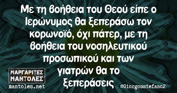 Με τη βοήθεια του Θεού είπε ο Ιερώνυμος θα ξεπεράσω τον κορωνοϊό, όχι πάτερ, με τη βοήθεια του νοσηλευτικού προσωπικού και των γιατρών θα το ξεπεράσεις