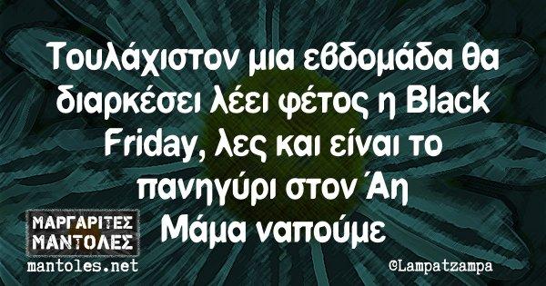 Τουλάχιστον μια εβδομάδα θα διαρκέσει λέει φέτος η Black Friday, λες και είναι το πανηγύρι στον Άη Μάμα ναπούμε