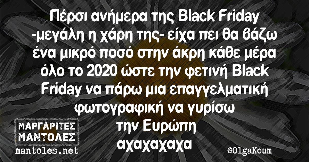 Πέρσι ανήμερα της Black Friday -μεγάλη η χάρη της- είχα πει θα βάζω ένα μικρό ποσό στην άκρη κάθε μέρα όλο το 2020 ώστε την φετινή Black Friday να πάρω μια επαγγελματική φωτογραφική να γυρίσω την Ευρώπη χαχαχαχα