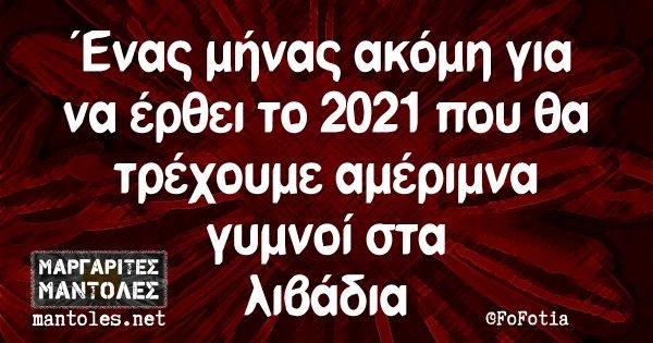 Ένας μήνας ακόμη για να έρθει το 2021 που θα τρέχουμε αμέριμνα γυμνοί στα λιβάδια