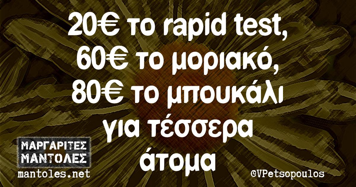 20€ το rapid test, 60€ το μοριακό, 80€ το μπουκάλι για τέσσερα άτομα
