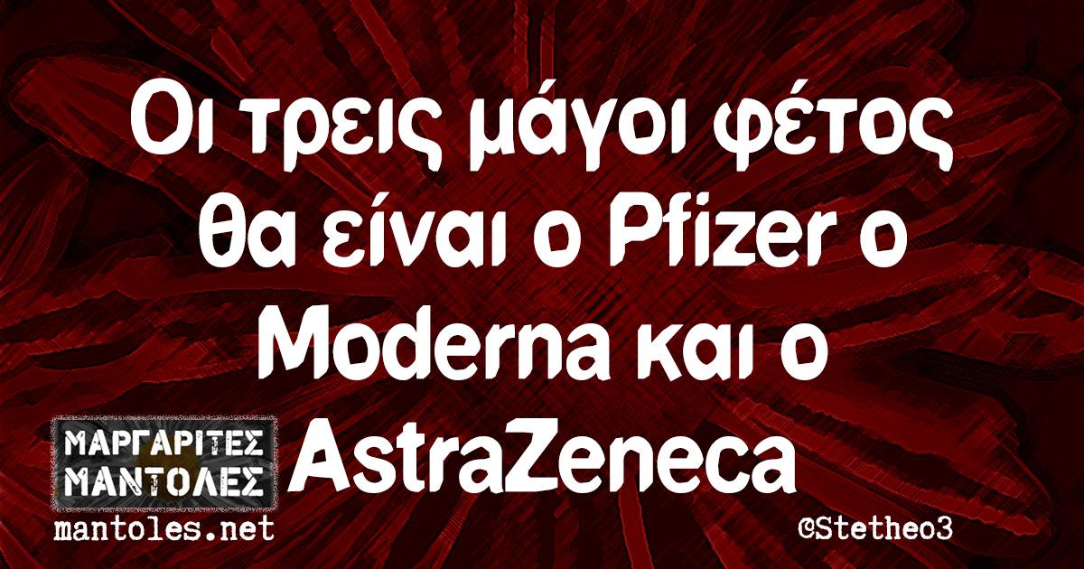 Οι τρεις μάγοι φέτος θα είναι ο Pfizer ο Moderna και ο AstraZeneca