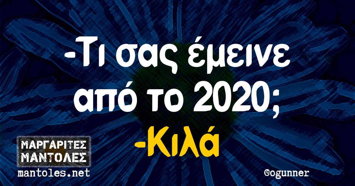 -Τι σας έμεινε από το 2020; -Κιλά