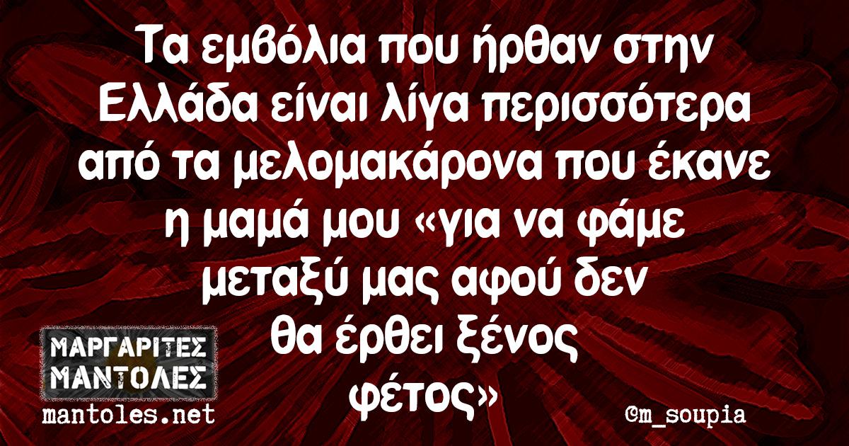 Τα εμβόλια που ήρθαν στην Ελλάδα είναι λίγα περισσότερα από τα μελομακάρονα που έκανε η μαμά μου «για να φάμε μεταξύ μας αφού δεν θα έρθει ξένος φέτος»