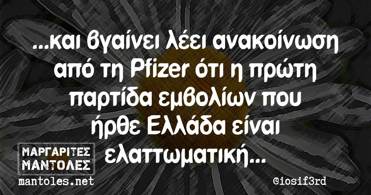 ...και βγαίνει λέει ανακοίνωση από τη Pfizer ότι η πρώτη παρτίδα εμβολίων που ήρθε Ελλάδα είναι ελαττωματική...