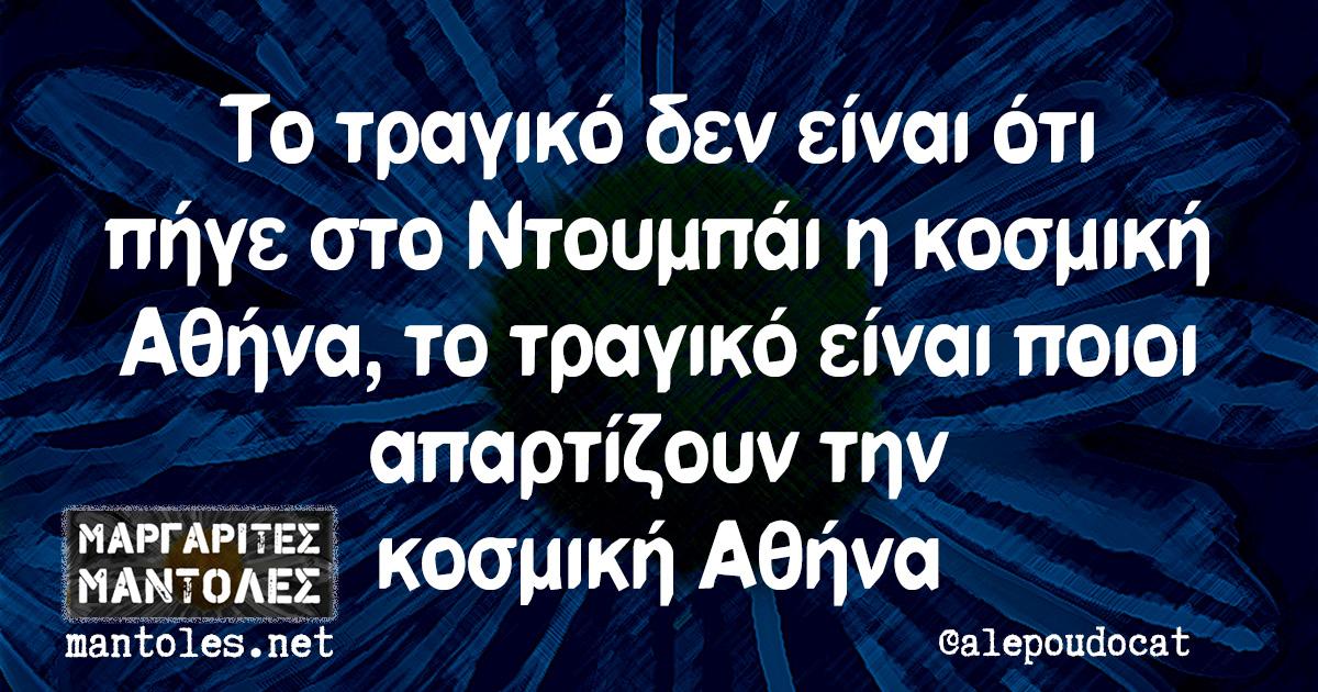 Το τραγικό δεν είναι ότι πήγε στο Ντουμπάι η κοσμική Αθήνα, το τραγικό είναι ποιοι απαρτίζουν την κοσμική Αθήνα