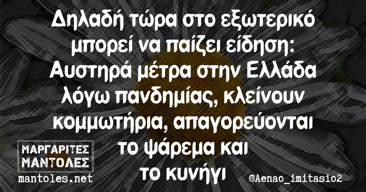 Δηλαδή τώρα στο εξωτερικό μπορεί να παίζει είδηση: Αυστηρά μέτρα στην Ελλάδα λόγω πανδημίας, κλείνουν κομμωτήρια, απαγορεύονται το ψάρεμα και το κυνήγι