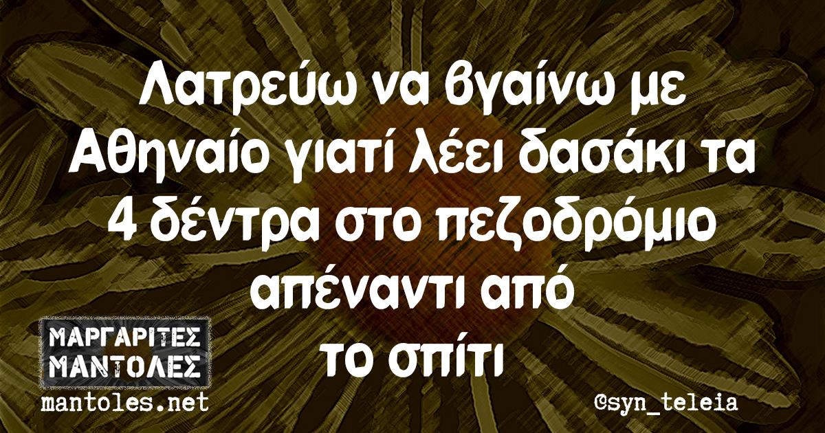 Λατρεύω να βγαίνω με Αθηναίο γιατί λέει δασάκι τα 4 δέντρα στο πεζοδρόμιο απέναντι από το σπίτι