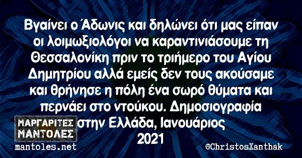 Βγαίνει ο Άδωνις και δηλώνει ότι μας είπαν οι λοιμωξιολόγοι να καραντινιάσουμε τη Θεσσαλονίκη πριν το τριήμερο του Αγίου Δημητρίου αλλά εμείς δεν τους ακούσαμε και θρήνησε η πόλη ένα σωρό θύματα και περνάει στο ντούκου. Δημοσιογραφία στην Ελλάδα, Ιανουάριος 2021
