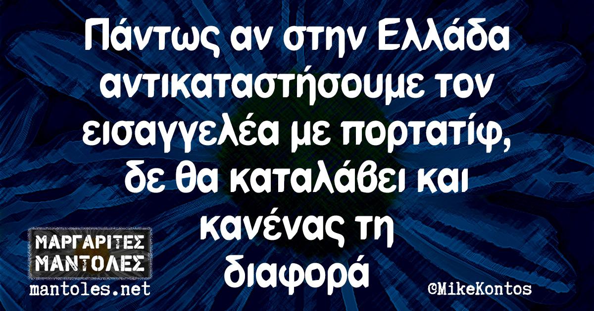 Πάντως αν στην Ελλάδα αντικαταστήσουμε τον εισαγγελέα με πορτατίφ, δε θα καταλάνει και κανένας τη διαφορά