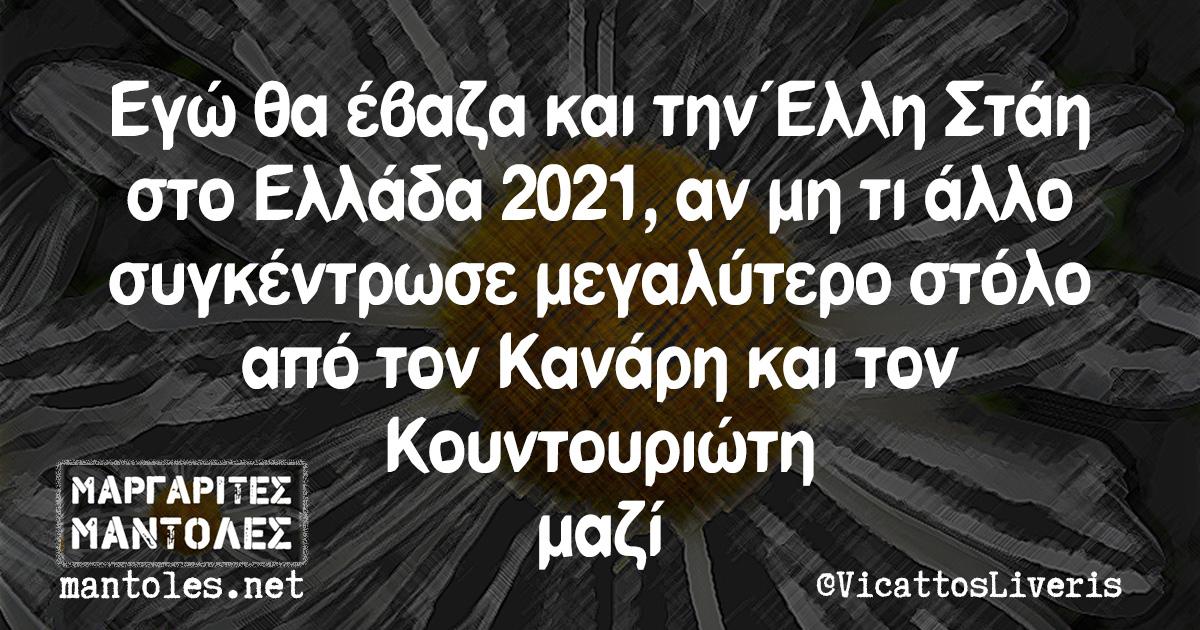 Εγώ θα έβαζα και την Έλλη Στάη στο Ελλάδα 2021, αν μη τι άλλο συγκέντρωσε μεγαλύτερο στόλο από τον Κανάρη και τον Κουντουριώτη μαζί