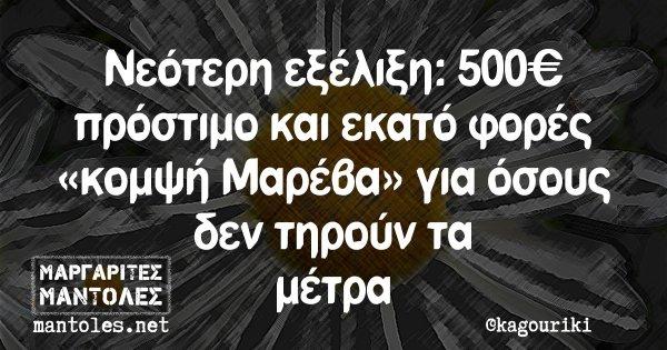 Νεότερη εξέλιξη: 500€ πρόστιμο και εκατό φορές «κομψή Μαρέβα» για όσους δεν τηρούν τα μέτρα