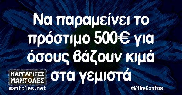 Να παραμείνει το πρόστιμο 500€ για όσους βάζουν κιμά στα γεμιστά