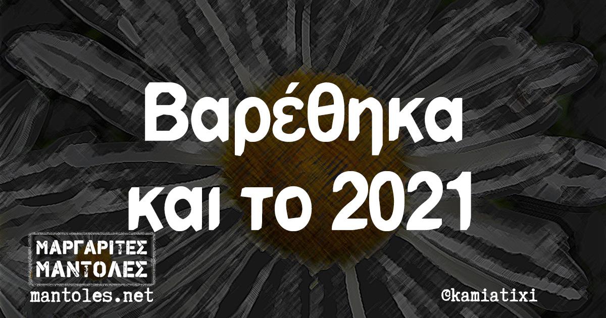 Βαρέθηκα και το 2021