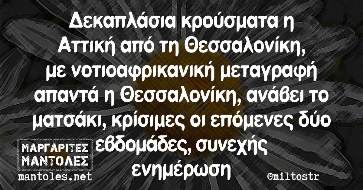 Δεκαπλάσια κρούσματα η Αττική από τη Θεσσαλονίκη, με νοτιοαφρικανική μεταγραφή απαντά η Θεσσαλονίκη, ανάβει το ματσάκι, κρίσιμες οι επόμενες δύο εβδομάδες, συνεχής ενημέρωση