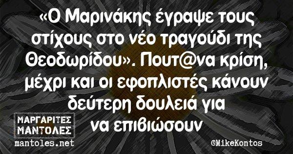 «Ο Μαρινάκης έγραψε τους στίχους στο νέο τραγούδι της Θεοδωρίδου». Πουτ@να κρίση, μέχρι και οι εφοπλιστές κάνουν δεύτερη δουλειά για να επιβιώσουν