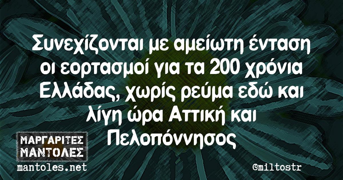 Συνεχίζονται με αμείωτη ένταση οι εορτασμοί για τα 200 χρόνια Ελλάδας, χωρίς ρεύμα εδώ και λίγη ώρα Αττική και Πελοπόννησος