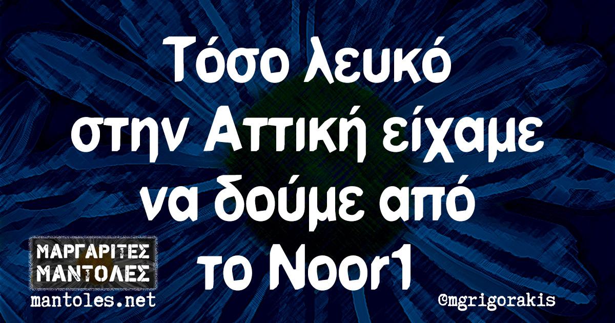 Τόσο λευκό στην Αττική είχαμε να δούμε από το Noor1