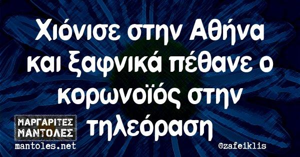 Χιόνισε στην Αθήνα και ξαφνικά πέθανε ο κορωνοϊός στην τηλεόραση