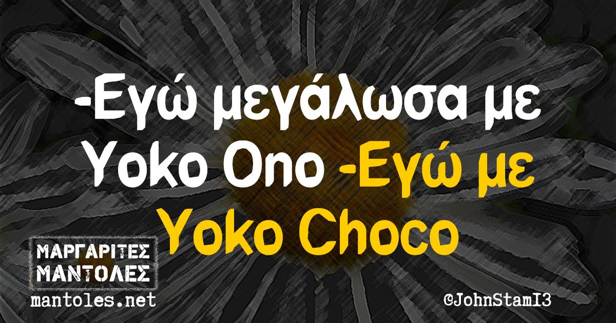 -Εγώ μεγάλωσα με Yoko Ono -Εγώ με Yoko Choco