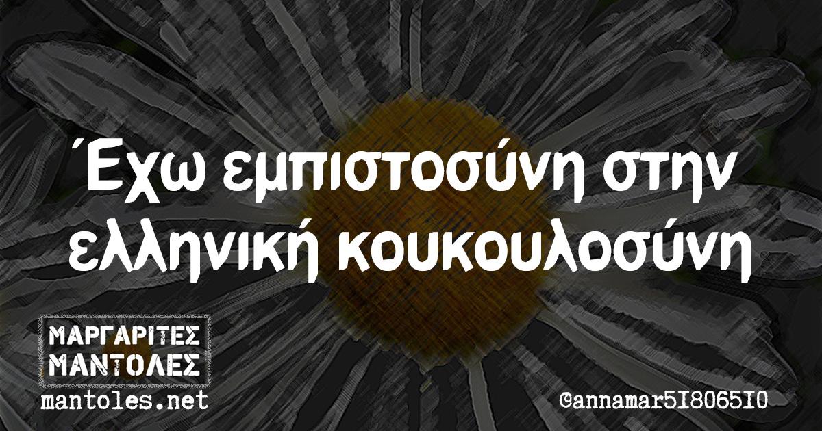 Έχω εμπιστοσύνη στην ελληνική κουκουλοσύνη