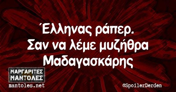 Έλληνας ράπερ. Σαν να λέμε μυζήθρα Μαδαγασκάρης