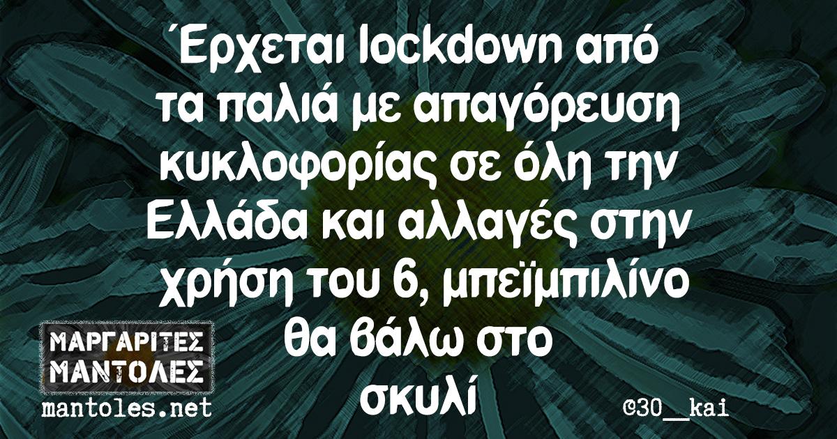 Έρχεται lockdown από τα παλιά με απαγόρευση κυκλοφορίας σε όλη την Ελλάδα και αλλαγές στην χρήση του 6, μπεϊμπιλίνο θα βάλω στο σκυλί