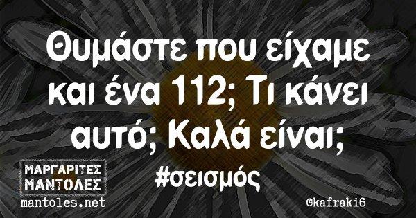 Θυμάστε που είχαμε και ένα 112; Τι κάνει αυτό; Καλά είναι; #σεισμός