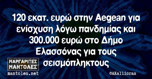 120 εκατ. ευρώ στην Aegean για ενίσχυση λόγω πανδημίας και 300.000 ευρώ στο Δήμο Ελασσόνας για τους σεισμόπληκτους