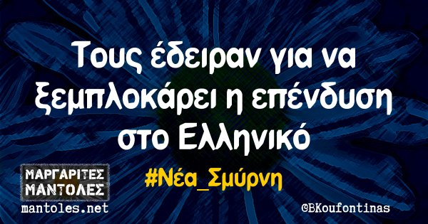 Τους έδειραν για να ξεμπλοκάρει η επένδυση στο Ελληνικό #Νέα_Σμύρνη
