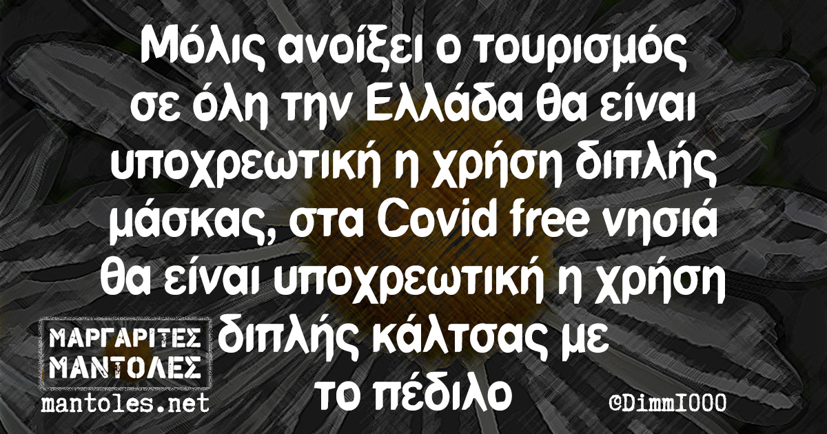 Μόλις ανοίξει ο τουρισμός σε όλη την Ελλάδα θα είναι υποχρεωτική η χρήση διπλής μάσκας, στα Covid free νησιά θα είναι υποχρεωτική η χρήση διπλής κάλτσας με το πέδιλο
