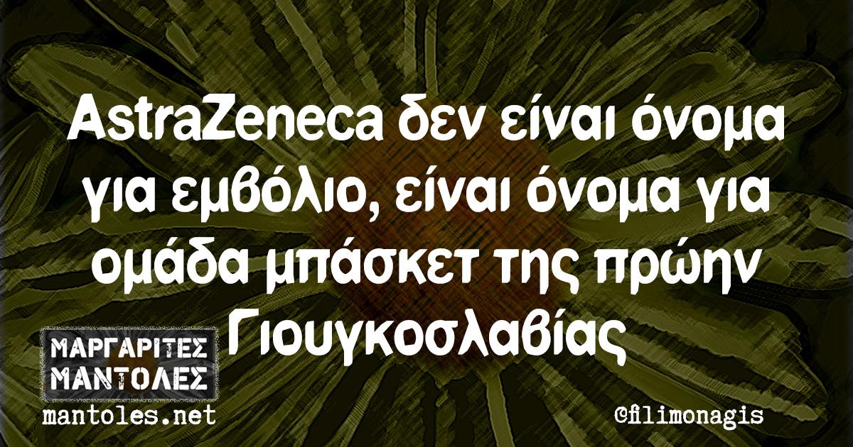 AstraZeneca δεν είναι όνομα για εμβόλιο, είναι όνομα για ομάδα μπάσκετ της πρώην Γιουγκοσλαβίας