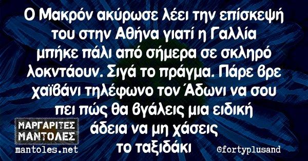 Ο Μακρόν ακύρωσε λέει την επίσκεψή του στην Αθήνα γιατί η Γαλλία μπήκε πάλι από σήμερα σε σκληρό λοκντάουν. Σιγά το πράγμα. Πάρε βρε χαϊβάνι τηλέφωνο τον Άδωνι να σου πει πώς θα βγάλεις μια ειδική άδεια να μη χάσεις το ταξιδάκι