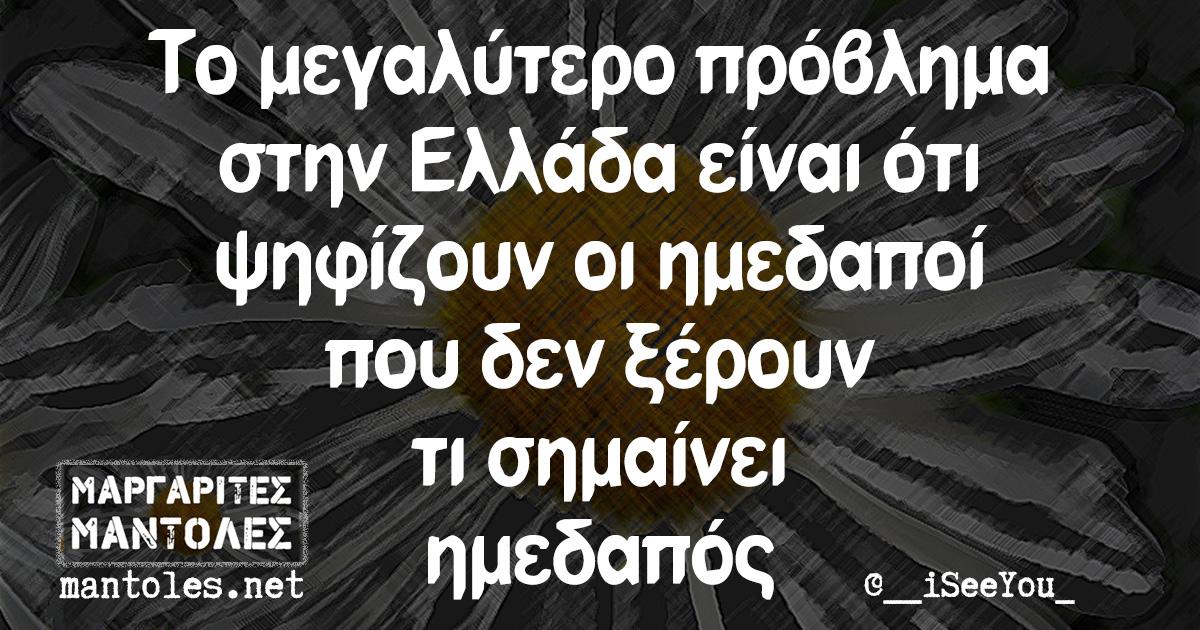 Το μεγαλύτερο πρόβλημα στην Ελλάδα είναι ότι ψηφίζουν οι ημεδαποί που δεν ξέρουν τι σημαίνει ημεδαπός