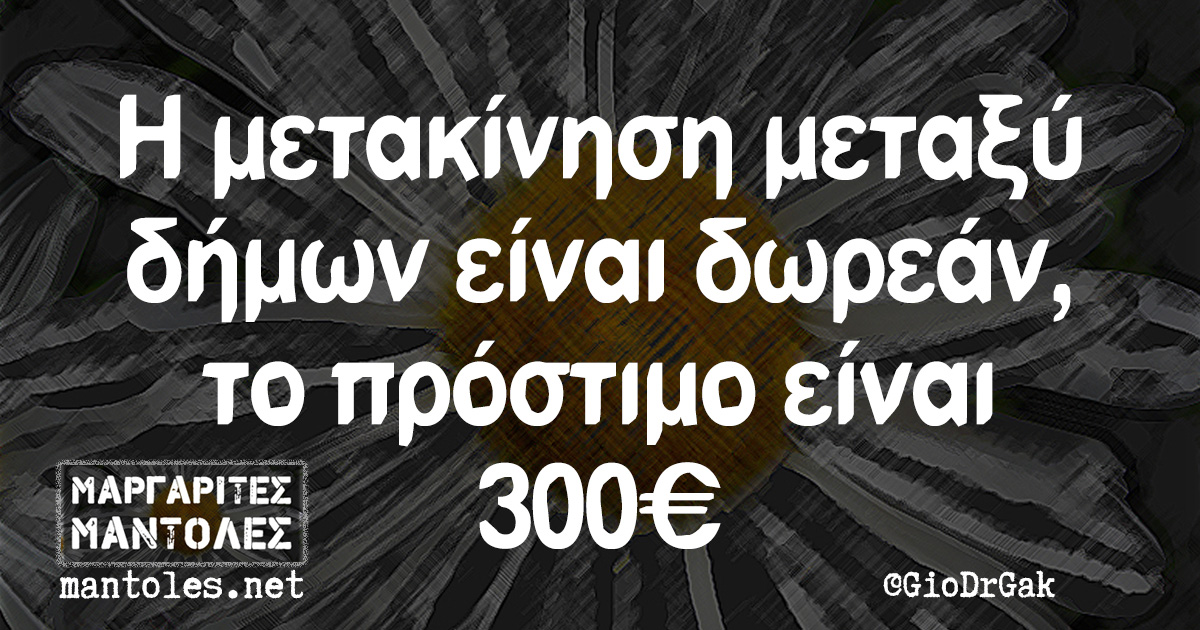 Η μετακίνηση μεταξύ δήμων είναι δωρεάν, το πρόστιμο είναι 300€