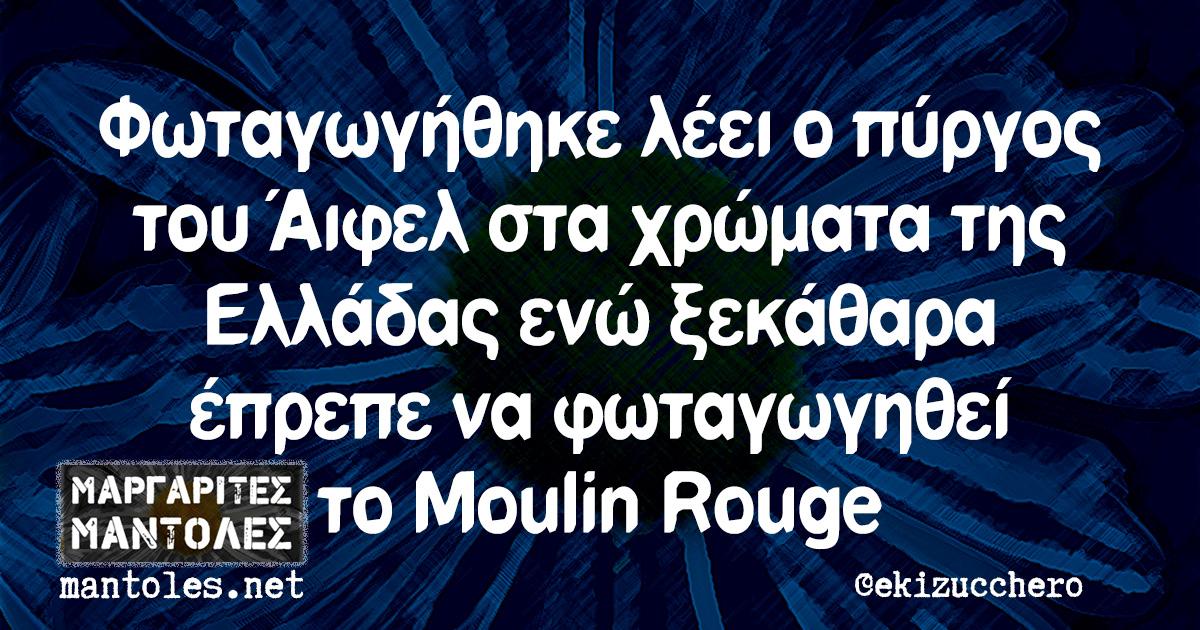 Φωταγωγήθηκε λέει ο πύργος του Άιφελ στα χρώματα της Ελλάδας ενώ ξεκάθαρα έπρεπε να φωταγωγηθεί το Moulin Rouge