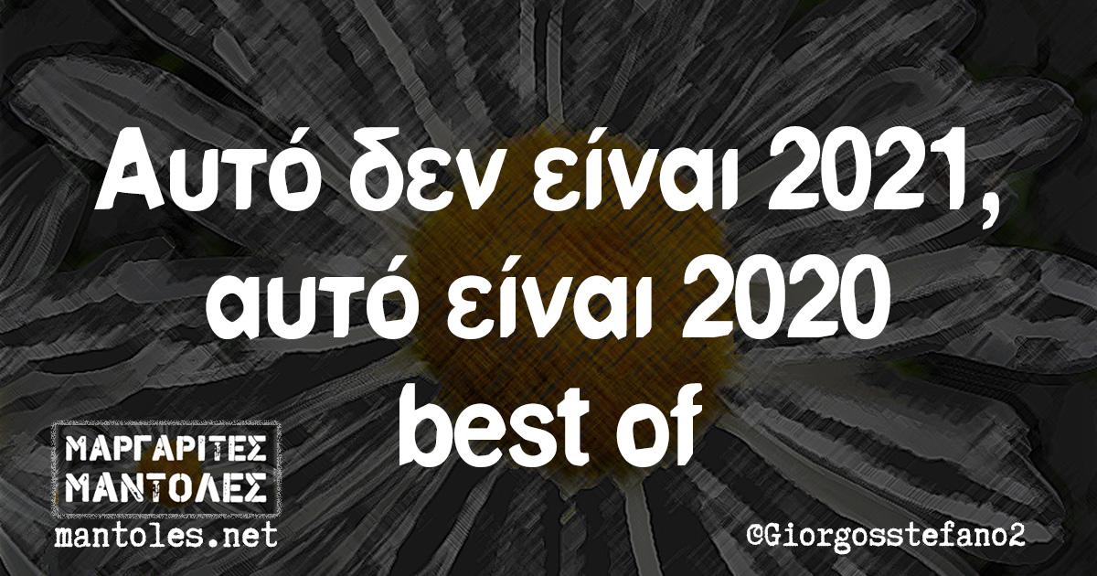 Αυτό δεν είναι 2021, αυτό είναι 2020 best of