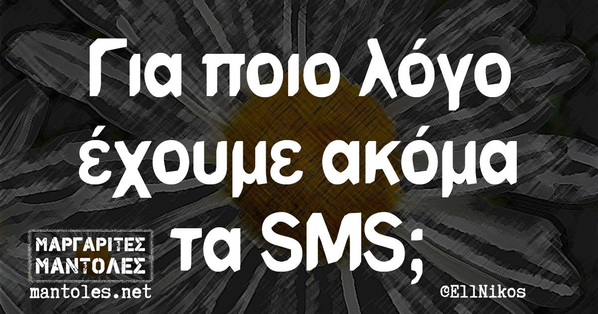 Για ποιο λόγο έχουμε ακόμα τα SMS;