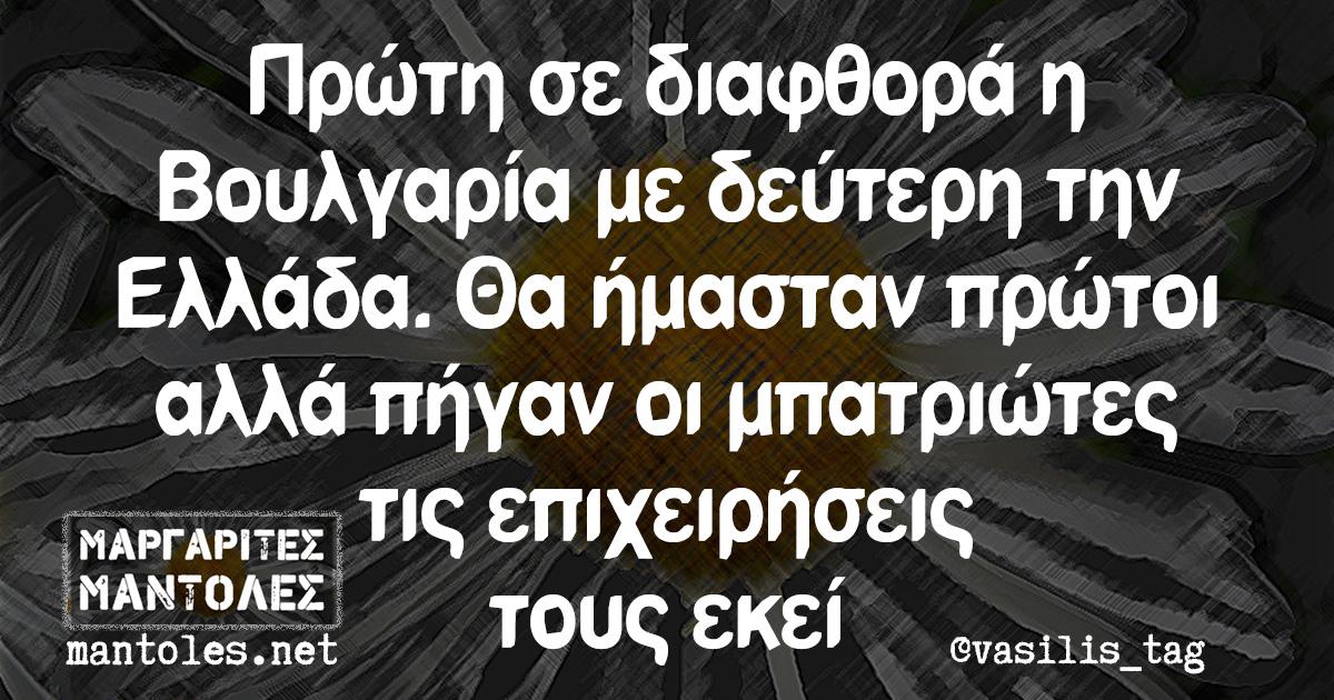 Πρώτη σε διαφθορά η Βουλγαρία με δεύτερη την Ελλάδα. Θα ήμασταν πρώτοι αλλά πήγαν οι μπατριώτες τις επιχειρήσεις τους εκεί