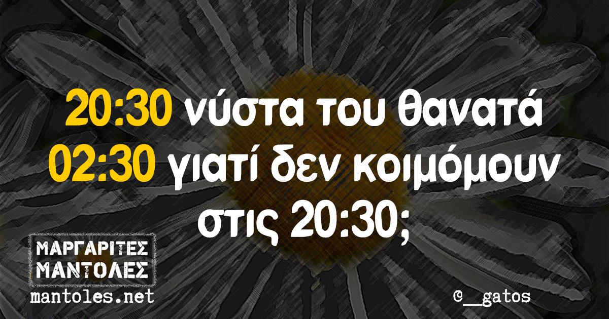 20:30 νύστα του θανατά. 02:30 γιατί δεν κοιμόμουν στις 20:30;