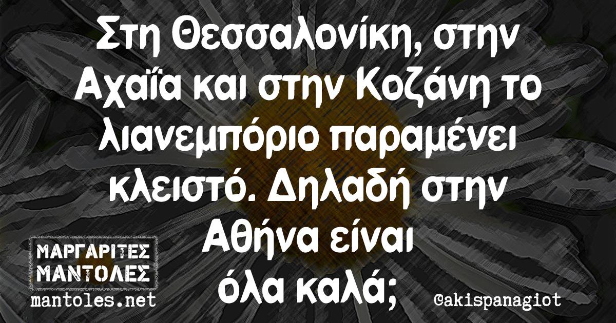 Στη Θεσσαλονίκη, στην Αχαΐα και στην Κοζάνη το λιανεμπόριο παραμένει κλειστό. Δηλαδή στην Αθήνα είναι όλα καλά;