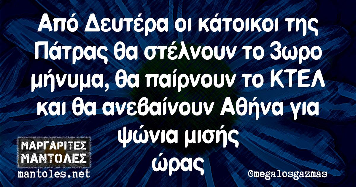 Από Δευτέρα οι κάτοικοι της Πάτρας θα στέλνουν το 3ωρο μήνυμα, θα παίρνουν το ΚΤΕΛ και θα ανεβαίνουν Αθήνα για ψώνια μισής ώρας