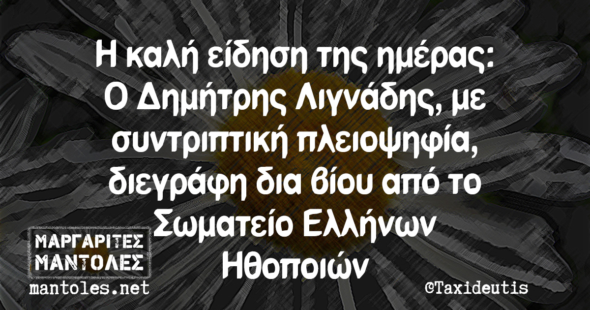 Η καλή είδηση της ημέρας: Ο Δημήτρης Λιγνάδης, με συντριπτική πλειοψηφία, διεγράφη δια βίου από το Σωματείο Ελλήνων Ηθοποιών
