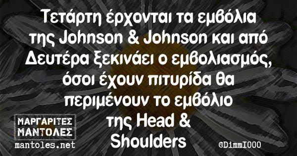 Τετάρτη έρχονται τα εμβόλια της Johnson & Johnson και από Δευτέρα ξεκινάει ο εμβολιασμός, όσοι έχουν πιτυρίδα θα περιμένουν το εμβόλιο της Head & Shoulders