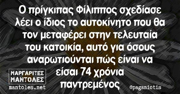 Ο πρίγκιπας Φίλιππος σχεδιάσε λέει ο ίδιος το αυτοκίνητο που θα τον μεταφέρει στην τελευταία του κατοικία, αυτό για όσους αναρωτιούνται πώς είναι να είσαι 74 χρόνια παντρεμένος