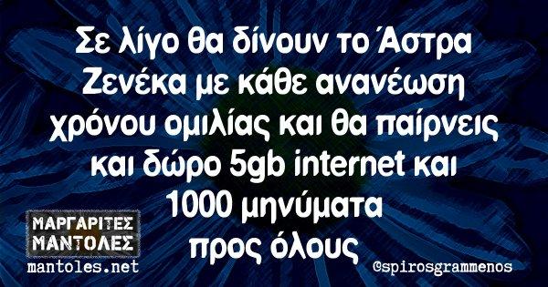 Σε λίγο θα δίνουν το Άστρα Ζενέκα με κάθε ανανέωση χρόνου ομιλίας και θα παίρνεις και δώρο 5gb internet και 1000 μηνύματα προς όλους